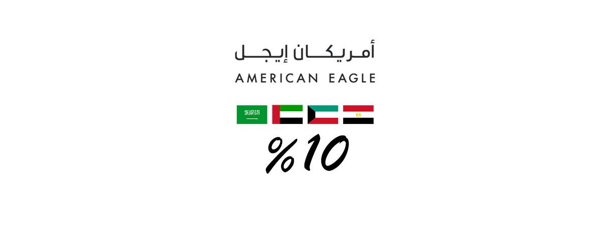 American Eagle - خصم 10% أمريكان إيجل