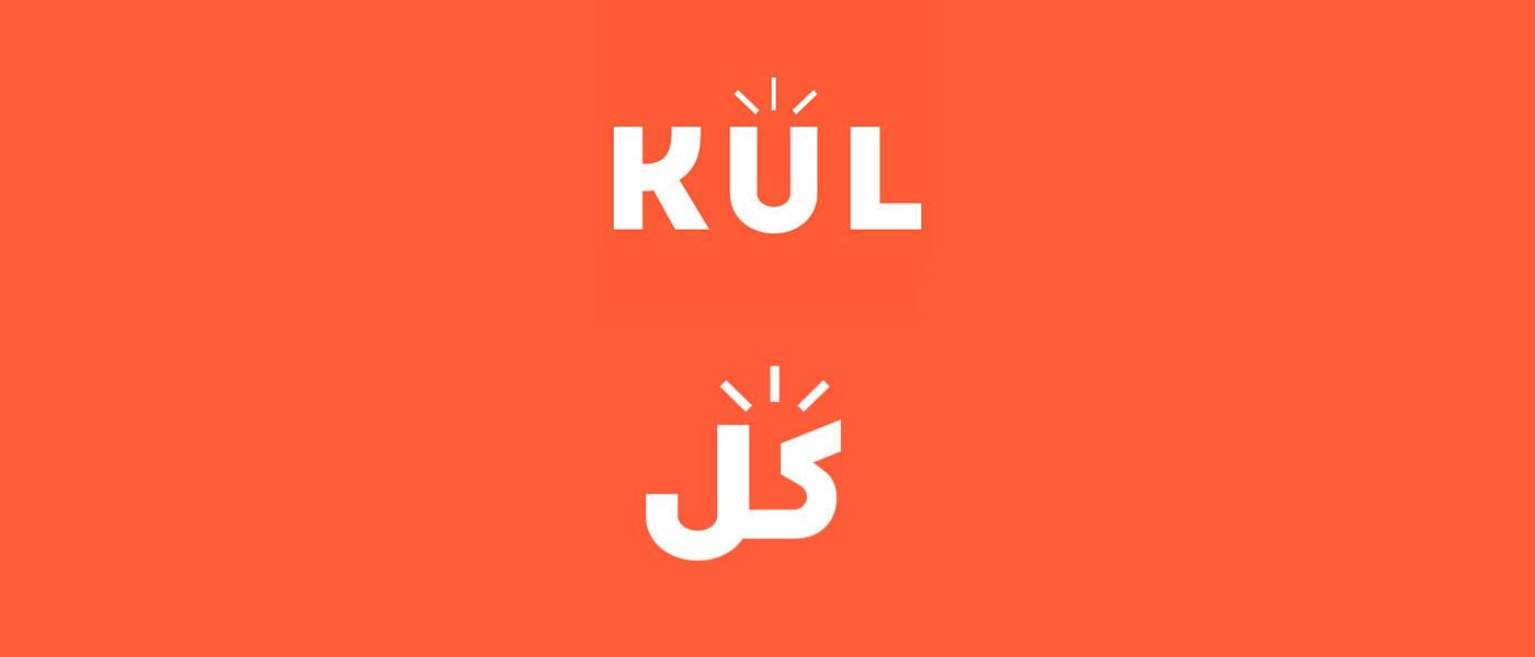 كل KUL Banner